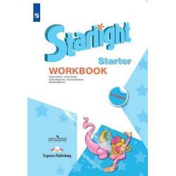 Английский язык. Starlight. Звездный английский. Рабочая тетрадь для начинающих. Углубленный уровень (новая обложка)